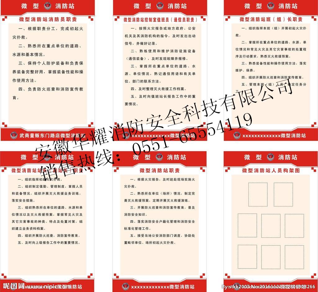 微型万博手机官网登录网页版登录站标牌制作